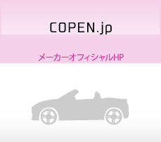 COPEN.jp メーカーオフィシャルHP