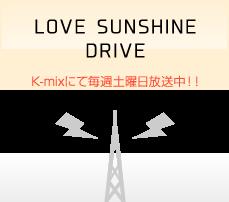 LOVE SUNSHINE DRIVE K-mixにて毎週土曜日放送中!!