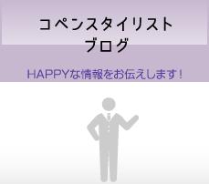 コペンスタイリストブログ HAPPYな情報をお伝えします!